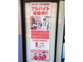 JOYSOUND(ジョイサウンド)  東三国店