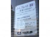 白洋舎 阪急茨木サービス店