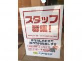 ポニークリーニング 笹塚2丁目店