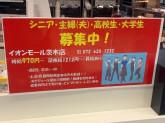 マクドナルド イオンモール茨木店