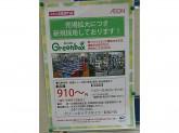 グリーンボックス ダイエー新松戸店