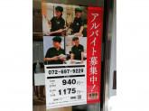吉野家 JR茨木駅前店