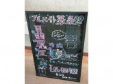 なにわ味 贔屓屋 新大阪ソーラ21店