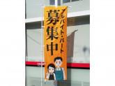 やまや JR茨木駅前店