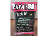 甘太郎 新大阪ソーラ21店