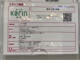 果汁工房 果琳 イオンモール茨木店