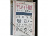 珉珉(みんみん) 茨木駅前店