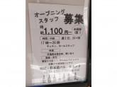焼酎・日本酒バル セカンド