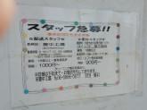 100円クリーニング コインズ 東三国店