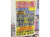 キリン堂 茨木市駅北口店