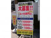 昭和シェル石油 (株)湯浅 R6青戸SS