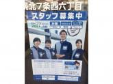 ローソン 札幌北7条西六丁目店