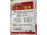 ドラッグイレブンJR博多駅店