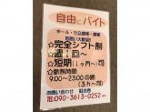 回転寿司日本一 ヨドバシ梅田店