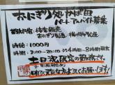 おみやげ処 かば田 門司港店