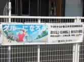 マクドナルド 春日井市民病院前店