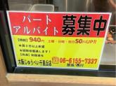 大阪じゅうべい イズミヤ千里丘店