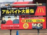 マクドナルド 長岡リップス店