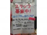 神戸アビルテ アルプラザ醍醐店