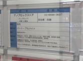 nanoblock(ナノブロックストア) 東京スカイツリー ソラマチ店