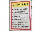BREEZE(ブリーズ) スマーク伊勢崎店