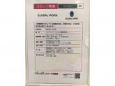 GLOBAL WORK(グローバルワーク) スマーク伊勢崎店