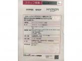 HYPER SHOP(ハイパーショップ) スマーク伊勢崎店