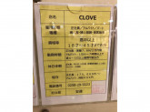 CLOVE(クローヴ) リバーサイド千秋店