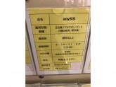 anySiS(エニィシィス) リバーサイド千秋店
