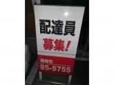朝日新聞サービスアンカーASA丸亀