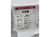 すき家 ゆめタウン丸亀店