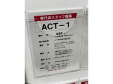 ACT-1 ゆめタウン丸亀店