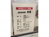 回転居食屋 悠喜 ゆめタウン丸亀店