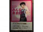 カレーハウス CoCo壱番屋(ココイチバンヤ) 豊明国1店