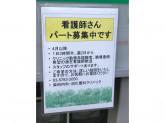 柴田内科・消化器科クリニック