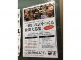 阪急高架下応援団 勝男