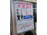 Big-A(ビッグ・エー)昭島朝日町店