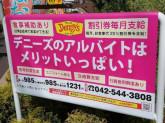 デニーズ 昭島店
