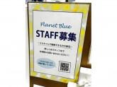 Planet Blue イオンモール岡崎店