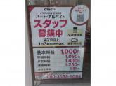 オリジン弁当 荻窪南店