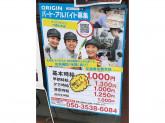 キッチンオリジン 六郷土手店