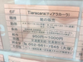 Tiaracara(ティアラカーラ) 近鉄パッセ店