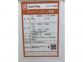 Can Do(キャンドゥ) コモタウン新津店