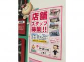 クリーニングのホワイト急便 ピオニウォーク東松山店