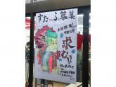 MODE OFF(モードオフ) 桜新町サザエさん通り店