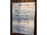 讃岐うどん 白庵(びゃくあん)
