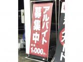 ENEOS 中央石油販売(株) 大蔵SS