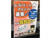 Foods Market satake(フーズマーケットサタケ) 岸辺駅前店