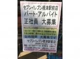 セブン-イレブン 根津駅前店