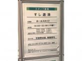 すし遊洛 大崎シンクパーク店
